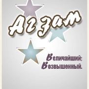 Агзам