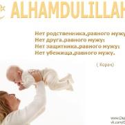 Ислам-4