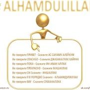 Ислам-3